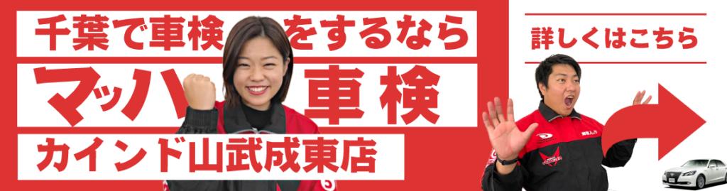 マッハ車検カインド成東店